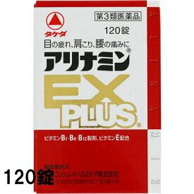 【第3類医薬品】 アリナミンEXプラス 120錠