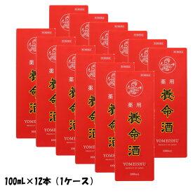 【第2類医薬品】 薬用養命酒 1000mL×12本(1ケース) 送料無料