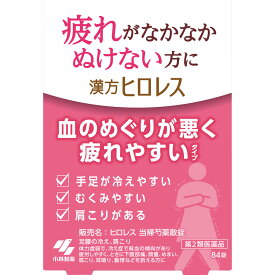 【第2類医薬品】 小林製薬 ヒロレス 当帰芍薬散錠 84錠
