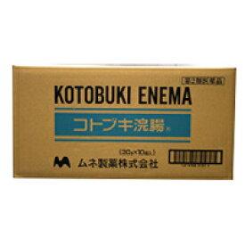 【第2類医薬品】 ムネ製薬 コトブキ浣腸30 30g×10個入×30(1ケース)