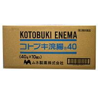 【第2類医薬品】 ムネ製薬 コトブキ浣腸40 40g×10個入×30(1ケース) 送料無料 あす楽