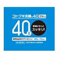 【第2類医薬品】 ムネ製薬 コトブキ浣腸40 40g×10個入 あす楽