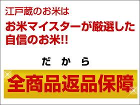 はえぬき山形県産精米30kg(5kg×6)