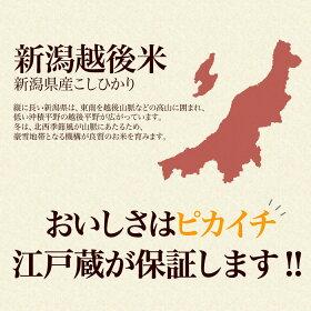 無洗米コシヒカリ新潟県越後産新潟県越後米精米10kg(5kg×2)令和元年産本州お届け送料無料米を洗わないので、栄養の流出がありません♪おこめお米備蓄用買い置き
