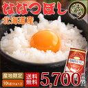 【平成28年産 】北海道産 ななつぼし 10kg(5kg×2)【本州お届け 送料無料!】【米屋 お米 おいしい 美味しい 激安 最安】【RCP】