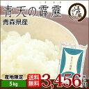 【平成29年産】青森県産 青天の霹靂 5kg 青森県産米で初めて、日本穀物検定協会の食味ランキングで最高評価「特A」を…