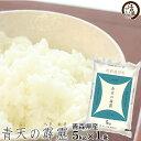 令和2年産 新米 特別栽培米 青天の霹靂 青森県産 精米 5kg青森県産米で初めて、日本穀物検定協会の食味ランキングで最高評価「特A」を獲得!