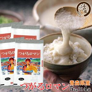 つがるロマン 青森県産 20kg(5kg×4)令和2年産 送料無料 有名米のサラブレッドで、あおもり米のエース!