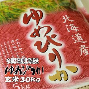 3年産【新米】北海道産ゆめぴりか玄米30kg 送料無料 精米無料 北海道米