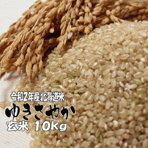 2年産 北海道産ゆきさやか玄米 10kg(5kg×2) 送料無料 精米無料 北海道米