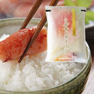 新潟県産ミルキークイーン(令和元年産)2kg【送料無料】