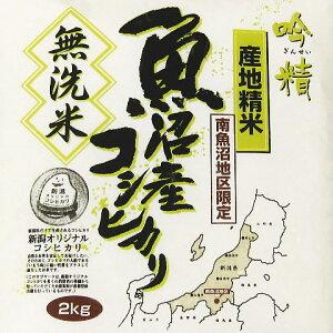 新米《無洗米》魚沼産コシヒカリ(令和3年産)4kg(2kg×2)【送料無料】