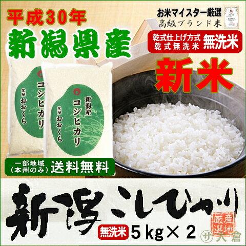 新米 30年産《無洗米(乾式)》新潟県産コシヒカリ(平成30年産)10kg【送料無料(本州のみ)】