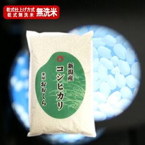【無洗米(乾式)】新潟県産コシヒカリ(令和2年産)5kg【送料無料】