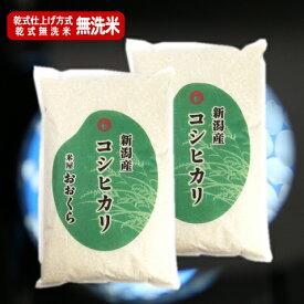 【無洗米(乾式)】新潟県産コシヒカリ(令和元年産)10kg【送料無料】