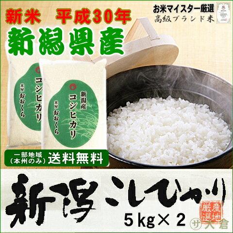 新米 30年産 新潟県産コシヒカリ(平成30年産)10kg【送料無料(本州のみ)】