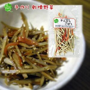 手作り乾燥野菜!きんぴらごぼう
