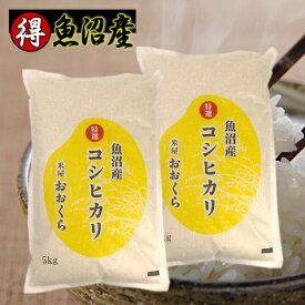 (特選)魚沼産コシヒカリ(令和元年産)10kg【送料無料(本州のみ)】