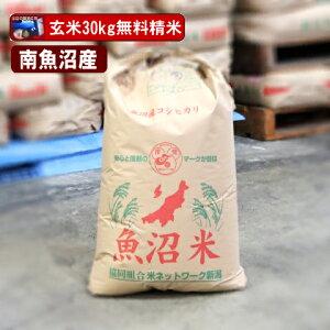 南魚沼産コシヒカリ(玄米)30kg【送料無料】 佐川急便でお届け