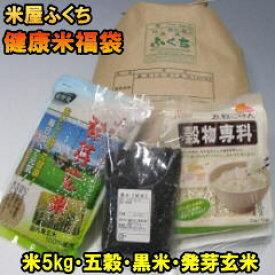 米 【送料無料】 健康米福袋 特A米ひとめぼれ5kg 発芽玄米 五穀米 黒米 4点セット 詰め合わせ お中元 贈り物 ギフトにも