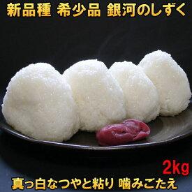 米 【送料無料】 銀河のしずく 2kg 白米 玄米 分づき米も可 平成30年産 岩手県産 新品種 発送日当日精米 お1人様12個まで