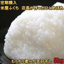 米 送料無料 【定期購入】 米屋ふくち店長が作ったお米 ひとめぼれ 5kg 白米 玄米もOK 天日乾燥 発送日当日精米 コシ…