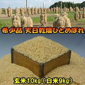 米 【送料無料】 【天日乾燥】 令和元年産 岩手県南 ひとめぼれ 玄米 10kg (白米にすると9kg) 10キロ 天日干し