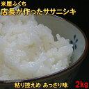 米 【送料無料】 店長のササニシキ 2kg 白米・玄米もOK 令和元年産米 2キロ 天日干し 発送日当日精米 お米アレルギー対策にも最適