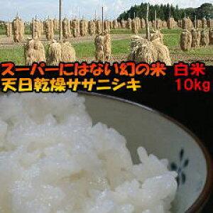 米 【送料無料】 希少品 幻の米 【天日乾燥】 令和2年産 岩手県南 ササニシキ 白米 10kg (分づき米も可) 限定品 天日干し 10キロ 発送日当日精米 寿司米にも お米アレルギー対策にも ささに