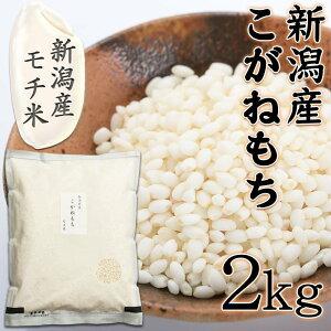 新米 令和3年 お米 2kg もち米 少量 新潟県産 こがねもち お試し 新潟産 餅米 餅 米 コメ おこわ 赤飯 保存食 お取り寄せグルメ 送料無料 2021 安い