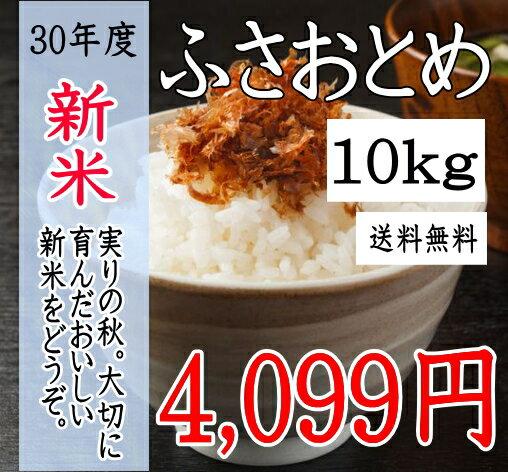新米!30年産 千葉県産ふさおとめ 10kg 【米 送料無料】【玄米 10kg 送料無料】一部地域を除く。10キロ×1袋の商品です。 中国・四国地方は送料(+300円)北海道、九州地方は送料(+400円)、沖縄は送料(+2500円)別途
