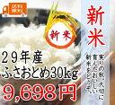 新米!29年 千葉県産 ふさおとめ 30kg【送料無料】一部地域を除きます。北海道、九州地方は送料(+400円)、沖縄は…