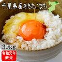 令和元年 千葉県産あきたこまち30kg 白米【 精米26.4キロの商品のみとなります】【送料無料】一部地域除く。中国・…