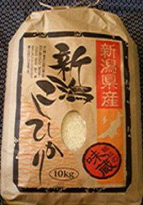 令和2産米新潟県こしひかり特別栽培米【お米10キロ】【条件付き送料無料】(あす楽も対応)【楽ギフ_のし】味わい深い新潟こしひかり特別栽培米10kg
