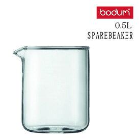 ボダム bodum スペアビーカー0.5l フレンチプレス取替用ガラス 500ml 1504-10