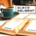 【コーヒー豆】珈琲 お試しセット 3種類 詰め合わせ 100g × 3 銘柄 キリマンジャロ/マンデリン/ブラジルドリ…