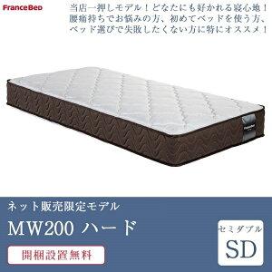 【2021年8月新作】フランスベッドマットレスセミダブルMW-200αハード122cm×195cm×26cm|正規品ベッドマットMHマルチラスハードスプリングmw200硬いかたいかため腰痛オススメ羊毛ウールセミダブルサイズ
