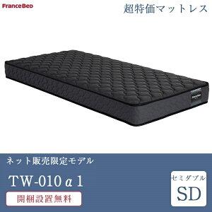 【2021年8月新発売】フランスベッドマットレスセミダブルTW-010α1122cm×195cm×20cm 正規品ベッドマット寝具TWツインサポートスプリングtw010TW010αtw010α高密度連続スプリングかたいかためZT-020ZT020後継腰痛セミダブルサイズ