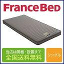 フランスベッド イーゼルRX 電動ベッド専用シングルマットレス 97cm×195cm×13cm