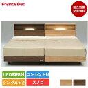 【2台セット特価】フランスベッド ベッド シングルサイズ ×2台 PR70-06C 脚付き TW-010α | 正規品 マットレスセット ベッドフレーム…