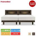 【2台セット特価】フランスベッド ベッド セミダブルサイズ×2台 アニバーサリー70C 脚付き TW-010α | 正規品 マットレスセット ベッ…