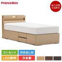 フランスベッド グランディ GR-04C 引き出し付き 高さ33cm シングル フレーム 布張り床板(マットレス別売) | 正規品 ベッド フレーム…
