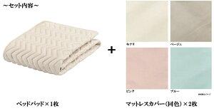 フランスベッド バイオベッドパッド・エッフェスタンダード 寝装品3点 クイーン 170cm×195cm(ベッドパッド1枚・マットレスカバー2枚) | ベッドパッド クイーン 敷きパッド マットレスカバー ボックスシーツ ポリエステル 洗える 送料無料 寝具