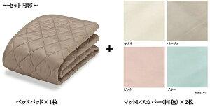 フランスベッド 羊毛メッシュパッド・エッフェスタンダード 寝装品3点 ダブル 140cm×195cm(ベッドパッド1枚・マットレスカバー2枚) | 正規品 ベッドパッド ダブル 敷きパッド ウール 羊毛 マットレスカバー ボックスシーツ 送料無料 寝具 洗える