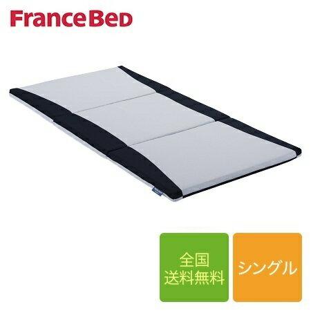 フランスベッド RH-BAE-ベッドパッド シングル 96cm×192cm×3cm