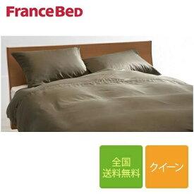 フランスベッド UR-022 掛け布団カバー クイーンサイズ 220cm×210cm