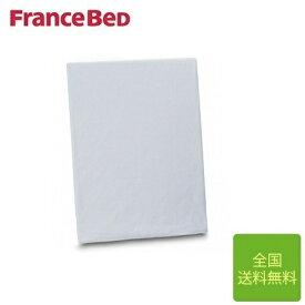 フランスベッド クラウディア用 マットレスカバー クイーンサイズ/送料無料/CL-BAEシルキー・CL-BAEシルキーDLX・CL-BAEシルキーSPL用カバー/洗濯可能