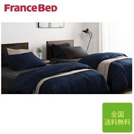 フランスベッド ライン&アースN 掛け布団カバー キングサイズ 260cm×210cm
