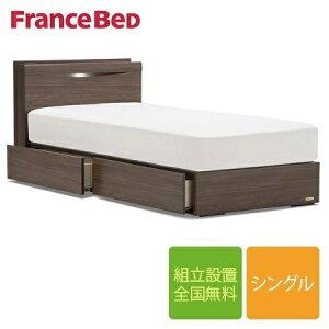 フランスベッド GR-03C 引き出し付き シングルフレーム 高さ26cm 布張り床板(マットレス別売)