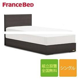 フランスベッド GR-02F 引き出し無し 高さ22.5cm シングルフレーム 布張り床板(マットレス別売)